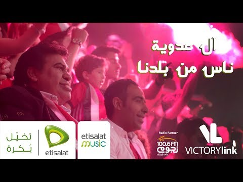 Nas Men Baladna - Ahmed Adaweya & Mohamed Adaweya   ناس من بلدنا احمد ومحمد عدويه