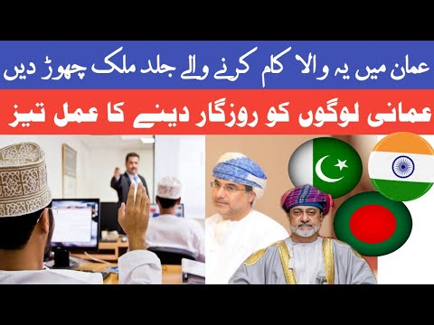 Oman Labor Minstry under sectery New message for Omani and expats