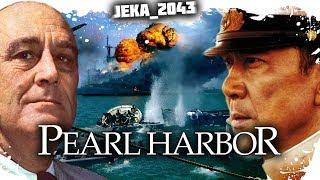 Катастрофа ПЕРЛ ХАРБОР!  День позора США!!! Причины вступления США во Вторую Мировую войну?