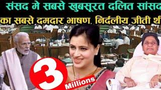 संसद में सबसे खूबसूरत दलित सांसद का सबसे दमदार भाषण    MP Navneet Rana Kaur in Parliament    Modi