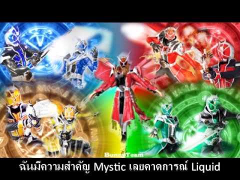 Kamen Rider Girls-Mystic Liquid [THAI SUBED]