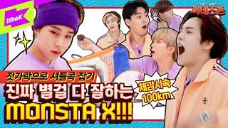 판타지아(FANTASIA)로 컴백한 몬스타엑스(MONSTA X)의 신기록 도전! | MONSTA X _ FA…