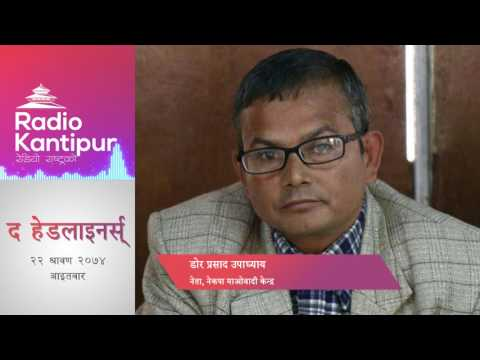 The Headliners interview with Dor Prasad Upadhyay | Journalist Anil Pariyar | 06 August 2017
