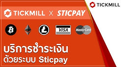 แนะนำบริการชำระเงินด้วยระบบ sticpay | Tickmill (Thai)