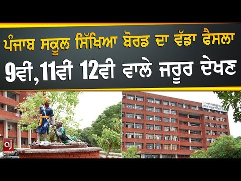 Punjab School Education Board Big News For 9th, 11th and 12th Class | Punjab News