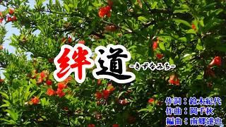 新曲『絆道 -きずなみち- 』飛鳥とも美 カラオケ 2018年6月20日発売