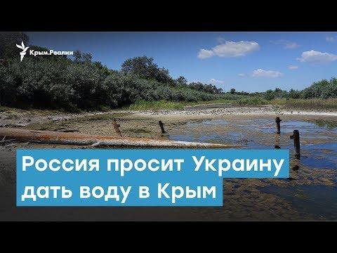Россия просит Украину дать воду в Крым | Крымский вечер