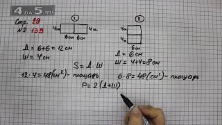 Страница 29 Задание 139 – Математика 4 класс Моро – Учебник Часть 1