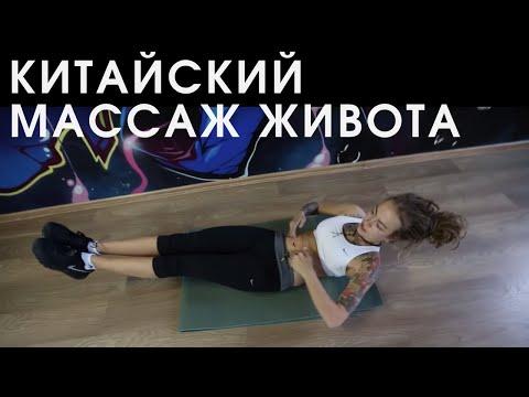 Старославянский массаж внутренних органов - висцеральная