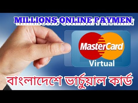 How to get virtual credit card in Bangladesh. Virtual Master Card এর জন্য Contract করুন।