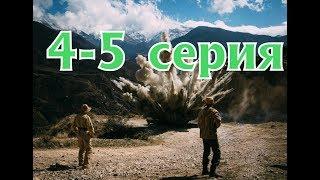 Операция Мухаббат 4-5 серия, содержание серии, смотреть онлайн