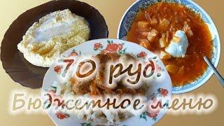 БЮДЖЕТНОЕ МЕНЮ | Как на 70 РУБ. в день прокормиться вкусно и питательно | День 1