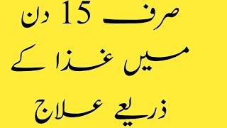 mardana taqat   mardana taqat tips   mardana taqat tips in urdu   kamzori ka ilaj full   ik official
