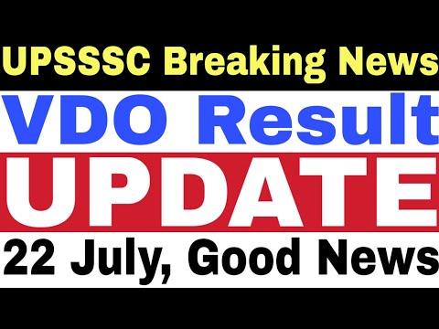 UPSSSC VDO Result 2018, 22 जुलाई की बड़ी खबर | Study Channel