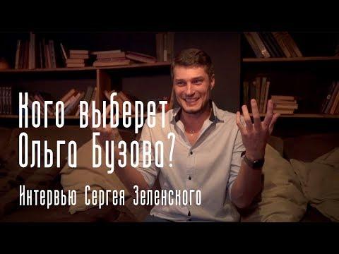 Сергей Зеленский об участии в реалити-шоу
