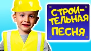 Веселая детская песня. Строим дом.Cut cut, chiesel chiesel. The builder song. Funny kids song.