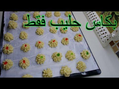 بكاس-حليب-وبدون-بيض-او-خميرة-حضري-حلوة-ساهلة-واقتصادية-وبكمية-وفيرة-❤❤-recette-de-biscuits