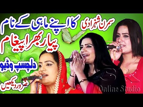 Simran Shahzadi Mushaira 2017 || Latest Saraiki Punjabi Download || Famous Dance Girl || SK Online