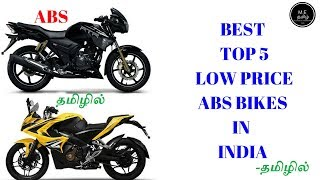 Best Top 5 Low Price Abs Bikes In India(தமிழில் )