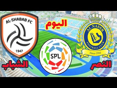 مباراة النصر والشباب اليوم الجمعة الدوري السعودي للمحترفين