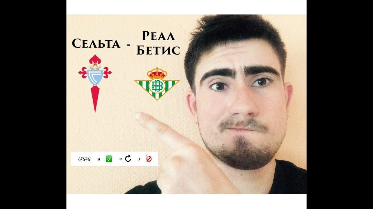 Прогноз на матч Сельта - Бетис
