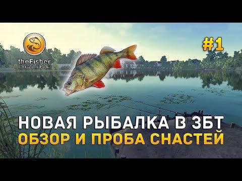 Новая рыбалка в ЗБТ. Обзор и проба снастей - TheFisher Online #1 (Первый Взгляд)
