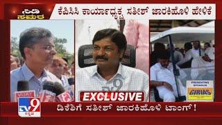 Ramesh Jarkiholi's Brother Satish Jarkiholi Taunts Against KPCC President DK Shivakumar Statement Over Ramesh Jarkiholi CD Scandal At Belagavi ...