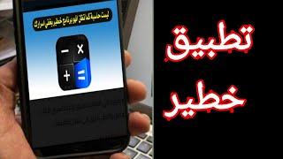 الة حاسبة# اخفاء تطبيقات وفديوهات وصور وملفات خلف الة الحاسبة screenshot 3