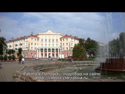 Работа в Полоцке -