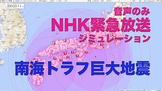 南海トラフ巨大地震のNHK緊急放送(音声のみ)と地震波到達、最大震度の変遷シミュレーション 以前の緊急地震速報〜大津波警報