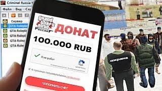 ЗАДОНАТИЛ 100.000 РУБЛЕЙ В Gta Crmp