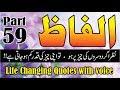 Alfaz Jidde Urdu - Скачать mp3 бесплатно