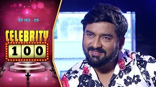 Celebrity 100 | Ep-09 | Love Kahinki Kariparileni Somesh  | Tarang Music