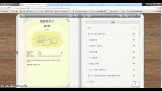 Publication Date: 2015-09-06 | Video Title: 電子圖書館使用簡介
