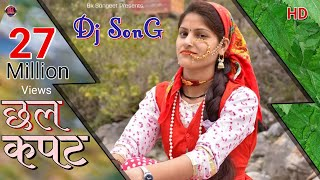 OFFICIAL SONG LATEST GARHWALI DJ SONG CHHAL KAPAT