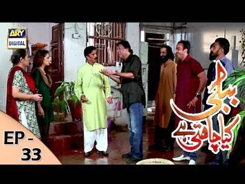 Bubbly Kya Chahti Hai - Episode 33 - 25th December 2017 - ARY Digital Drama