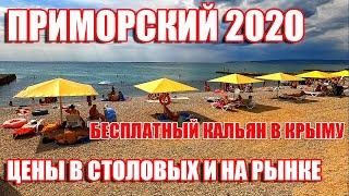Фото КРЫМ. Приморский. Люди в восторге от курорта. Цены.