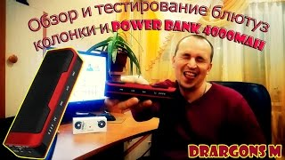 Обзор и тестирование Bluetooth колонки и PowerBank 4000mAh ч 1 / bluetooth speakers and powerbank(Предлагаю вашему вниманию обзор неплохой беспроводной Bluetooth-колонки от безымянного китайского производит..., 2015-11-02T04:02:23.000Z)