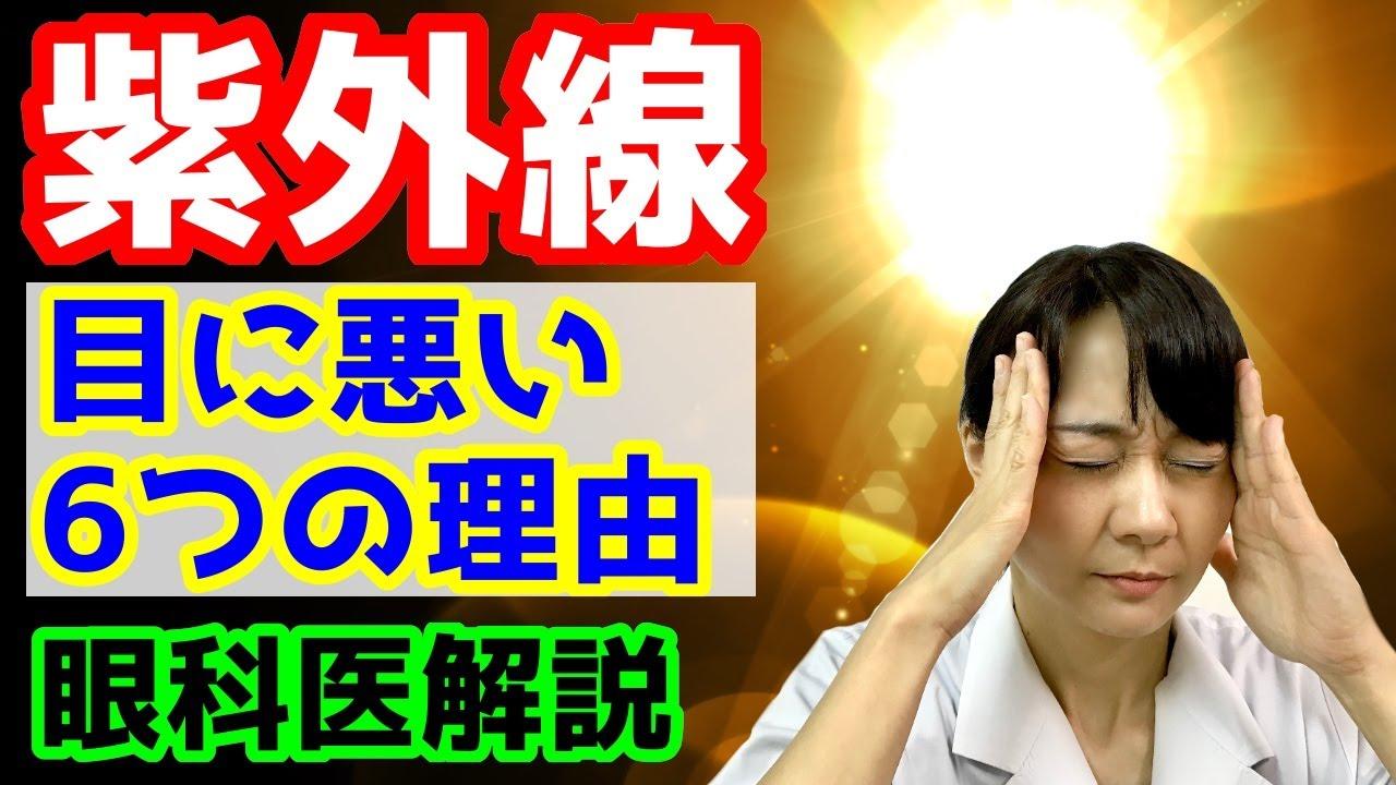 紫外線が目に悪い理由6つ!眼科医解説!