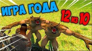 ИГРА ГОДА, 12 из 10 !!!1 ЭТО ШЕДЕВР