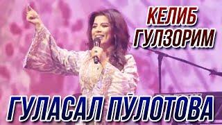 Гуласал Пулотова - Келиб гулзорима