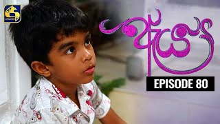 Aeya Episode 80 || ''ඇය ''  ||  11th February 2020 Thumbnail