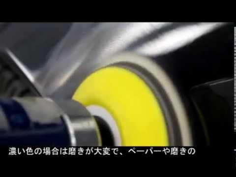 自動車板金塗装 磨き2 ブツとり作業