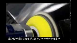 自動車板金塗装 磨き2 ブツとり作業 thumbnail