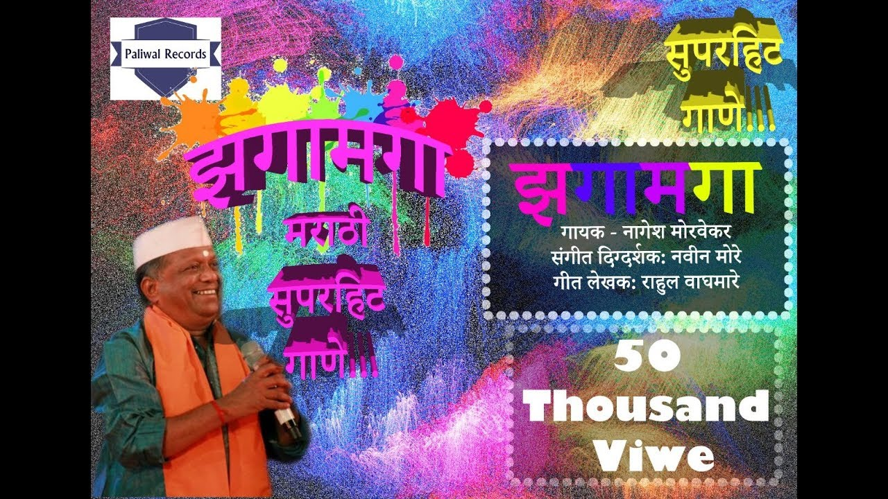 Zhagamaga Song Making Video | Paliwal Records | Nagesh Morvekar |New  Marathi Song