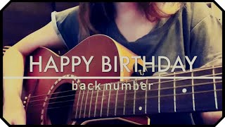 ▷「happy birthday」back number cover アコギ弾き語り めありー