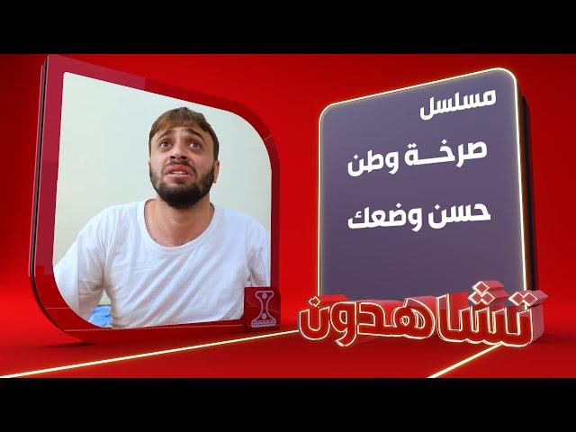 صرخة وطن | حسن وضعك | الحلقة 28 | قناة الهوية