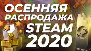 Осенняя распродажа Steam 2020 - ежегодная номинация премии стим