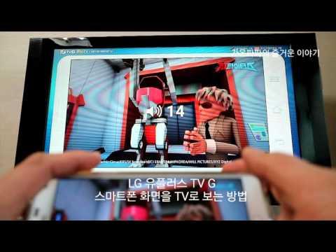 스마트폰 화면을 TV로 보는 방법입니다.