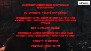 Системные требования Ведьмак 3: Дикая Охота